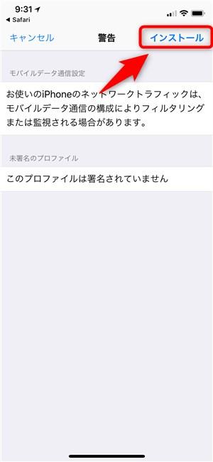 UQ mobile iPhone用プロファイル インストール - 8