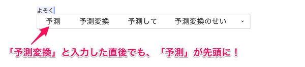 iPad Pro 日本語入力改善 - 1