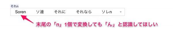 iPad Pro 日本語入力改善 - 2