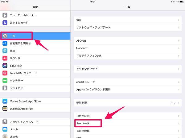 iPad Pro initial settings - 1