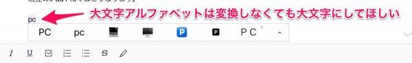 iPad Pro 日本語入力改善 - 3