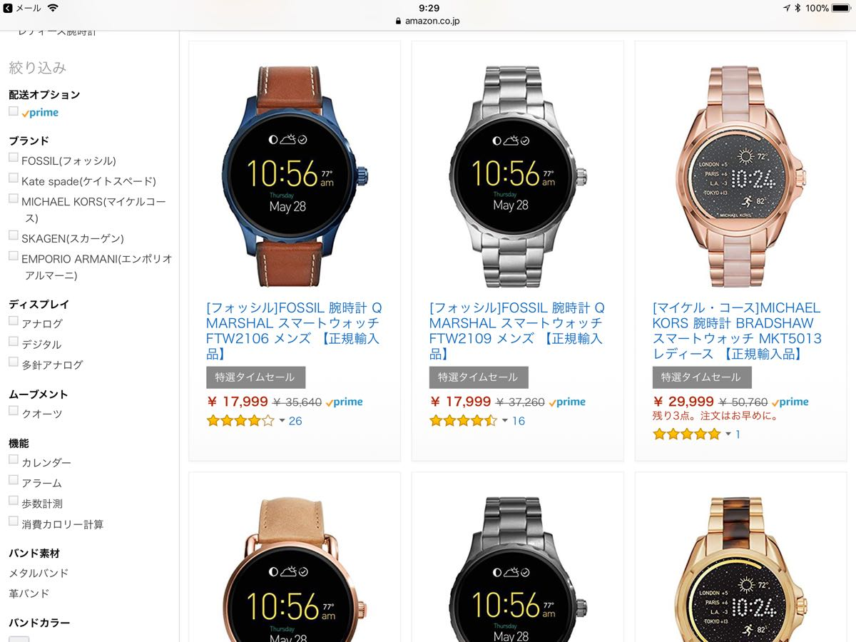 Amazon スマートウォッチ タイムセール