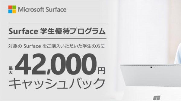 Surface Pro student cashback - 1