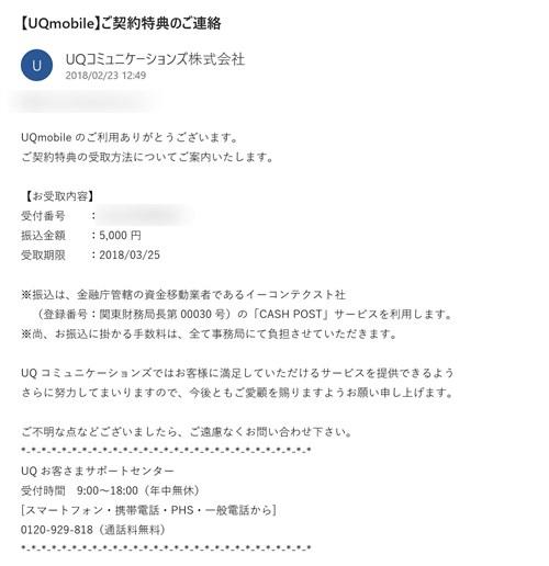 UQモバイル キャッシュバック - 1