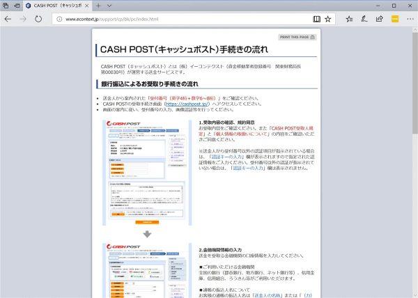 UQモバイル キャッシュバック - 4
