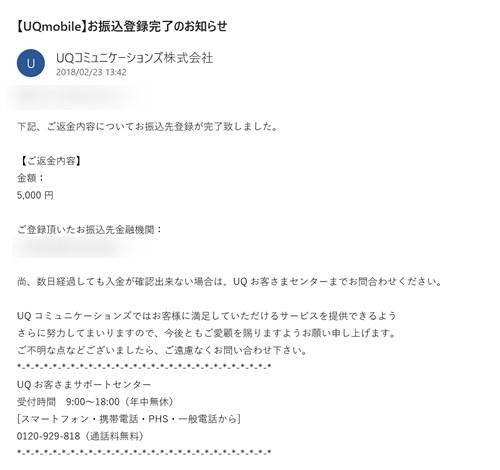UQモバイル キャッシュバック - 5