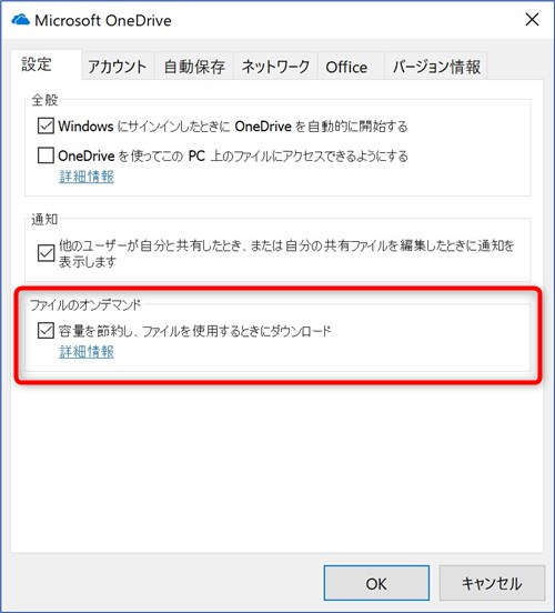OneDrive File Ondemand - 0