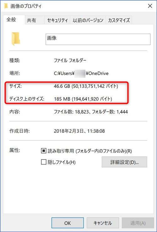 OneDrive file ondemand - 1