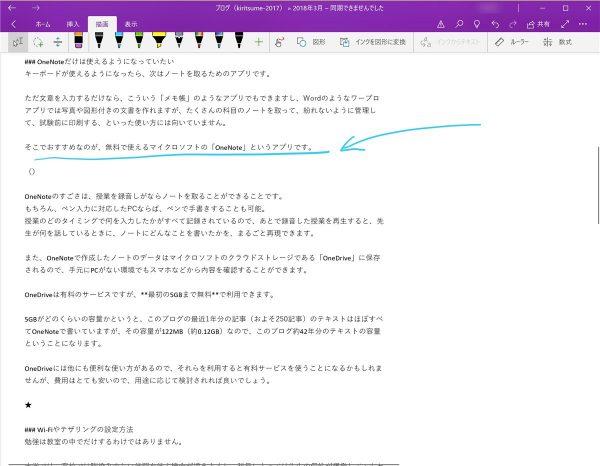 Microsoft OneNote(Store edition)