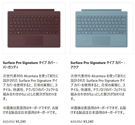 Surface Pro campaign - 2