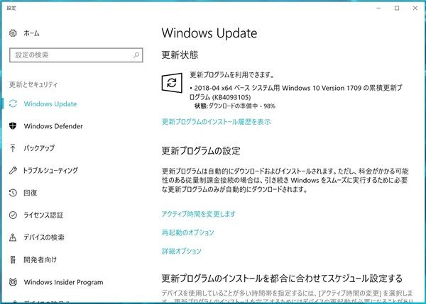Windows 10 KB4093105