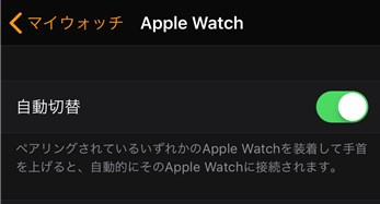 Apple Watch 自動選択