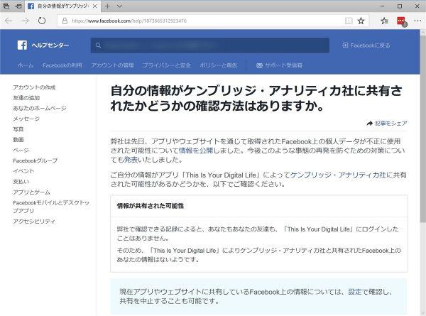 Facebook leakage - 1