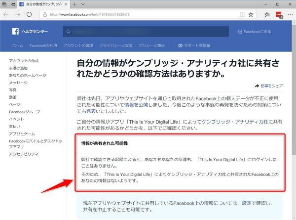 Facebook leakage - 2