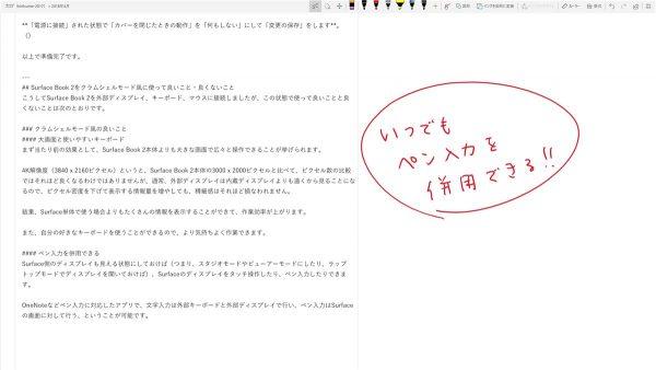 OneNote handwriting - 1