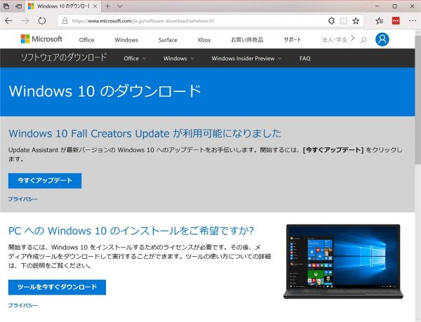 Windows 10 download - 1