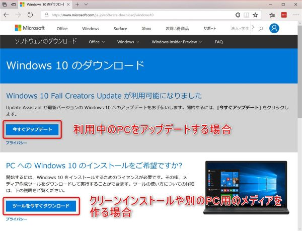 Windows 10 download - 2