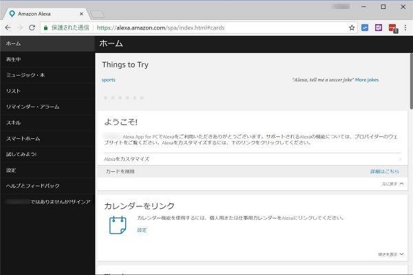 Amazon Alexa app on Windows - 14