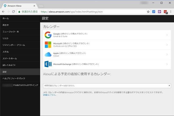 Amazon Alexa app on Windows - 15