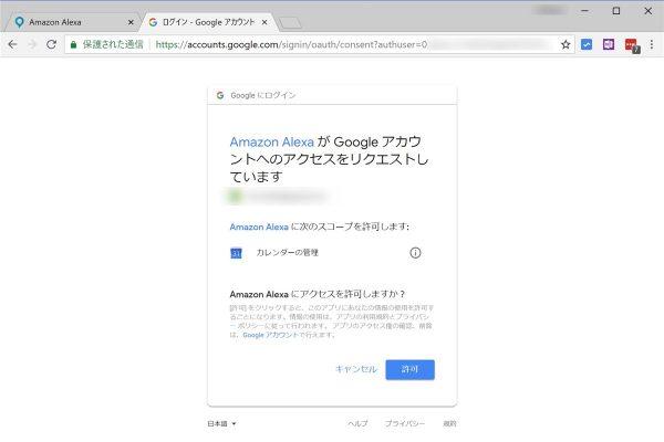 Amazon Alexa app on Windows - 16