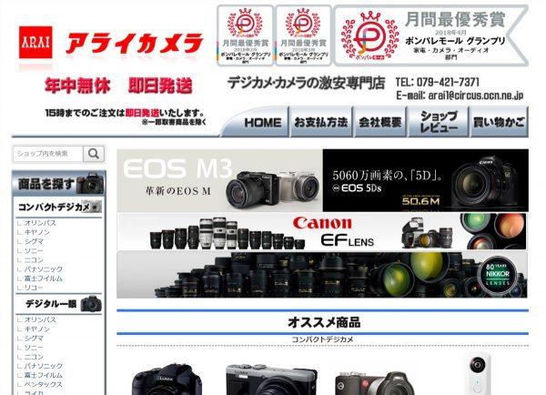 アライカメラ - 1