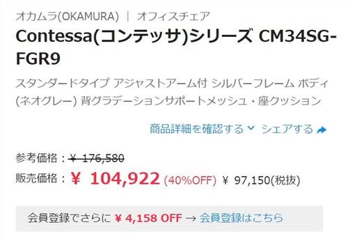 Okamura Contessa - 2