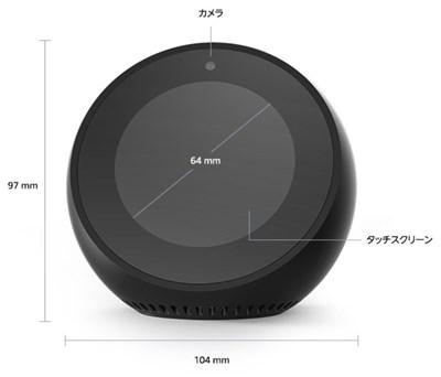 Amazon Echo Spot - 1