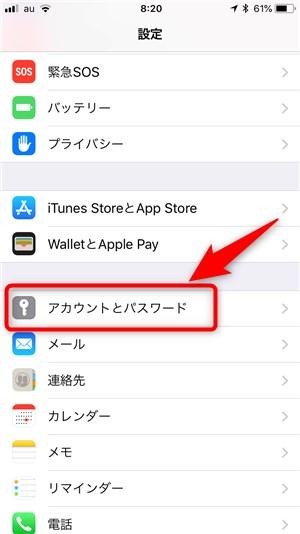 iOSに2段階認証のGoogleアカウントを追加 - 1