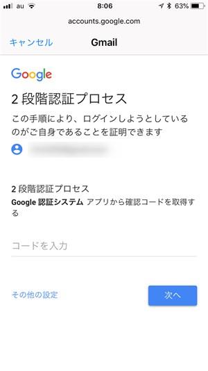 iOSに2段階認証のGoogleアカウントを追加 - 3