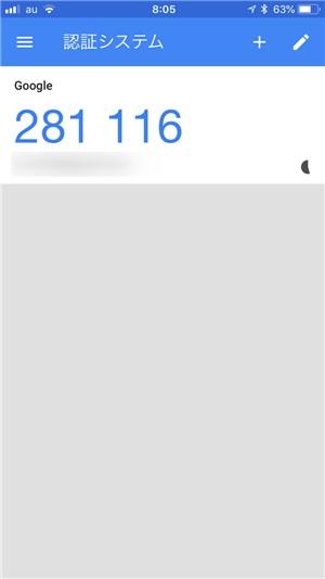 iOSに2段階認証のGoogleアカウントを追加 - 4