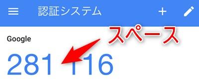 iOSに2段階認証のGoogleアカウントを追加 - 5