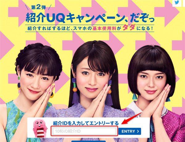 紹介UQ 第2弾 - 2