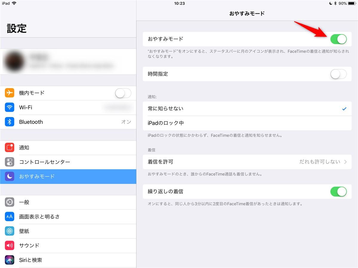 iOS おやすみモード - 1