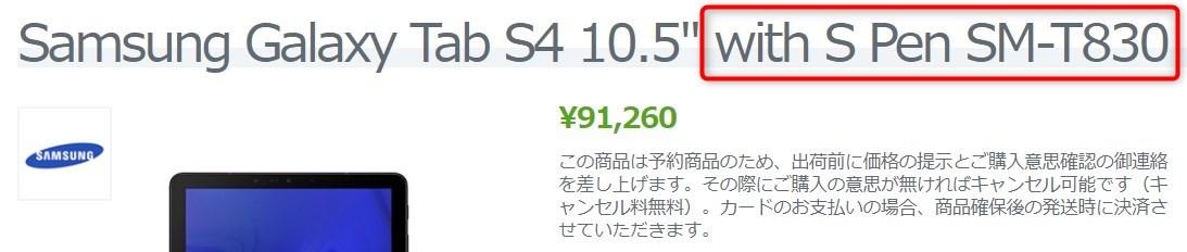 Samsung Galaxy Tab S4 - 1