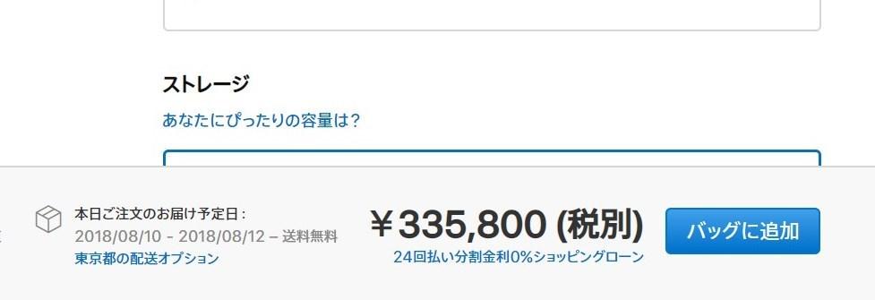 MacBook Pro 15inch - 5-2