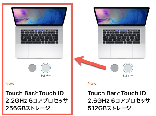 MacBook Pro 2018 15inch models - 1