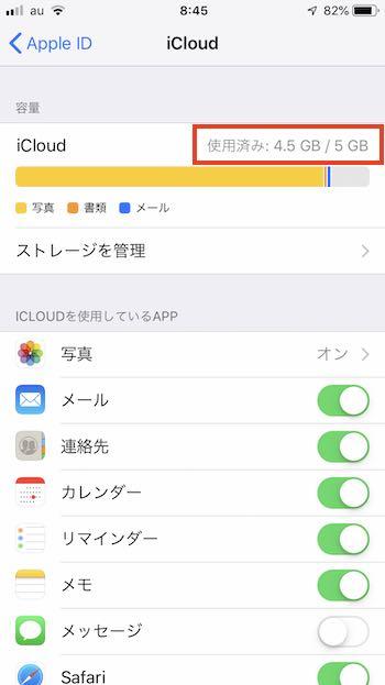 iCloud - 3