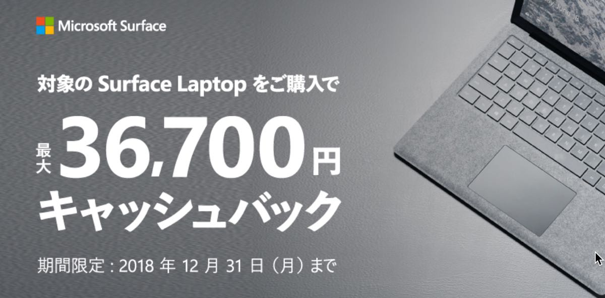 Surface Laptop cashback - 0