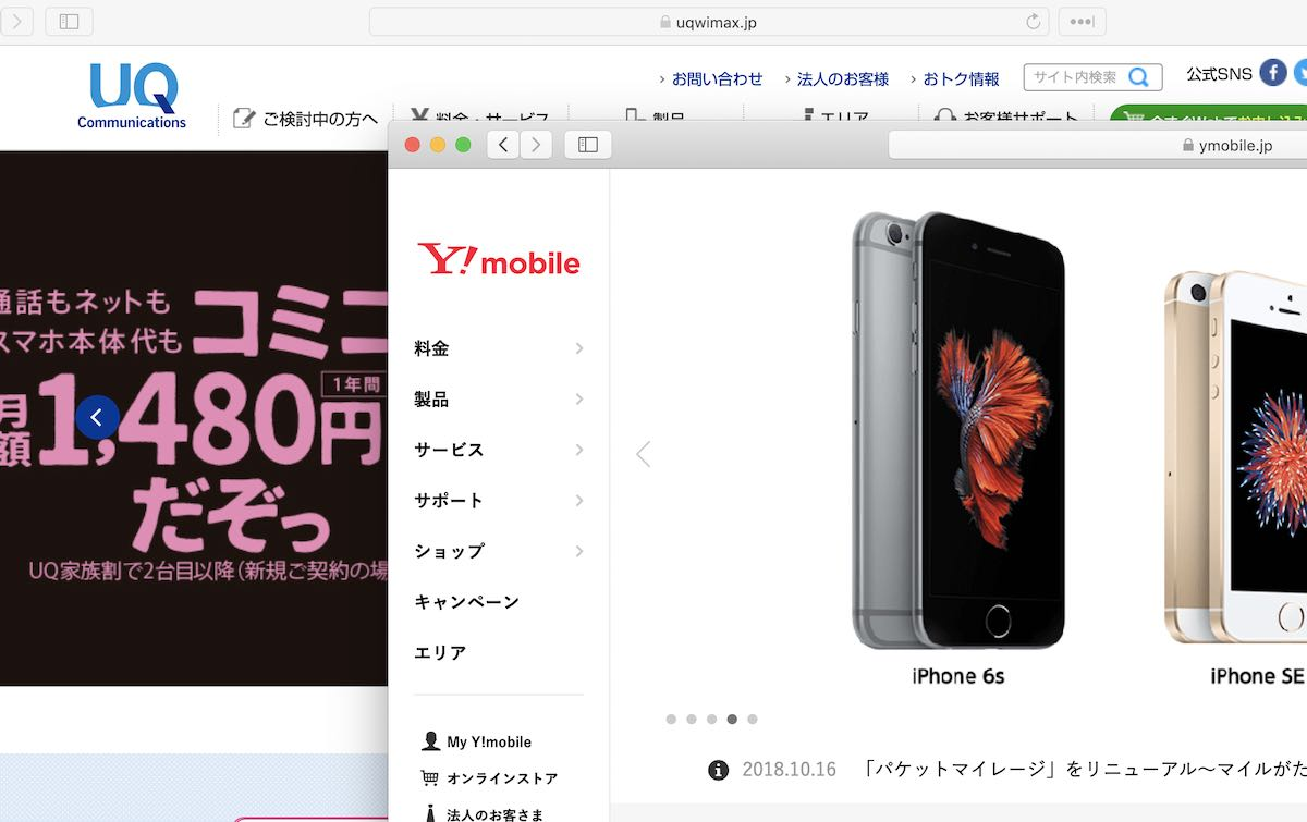 UQmobile or Y!mobile - 1