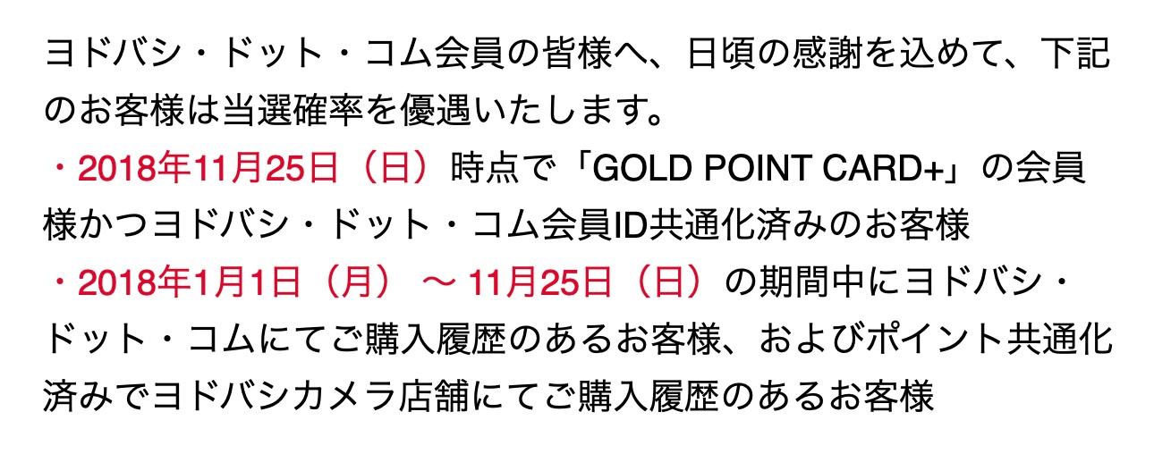 ヨドバシ・ドット・コム 夢のお年玉箱 2019 - 2