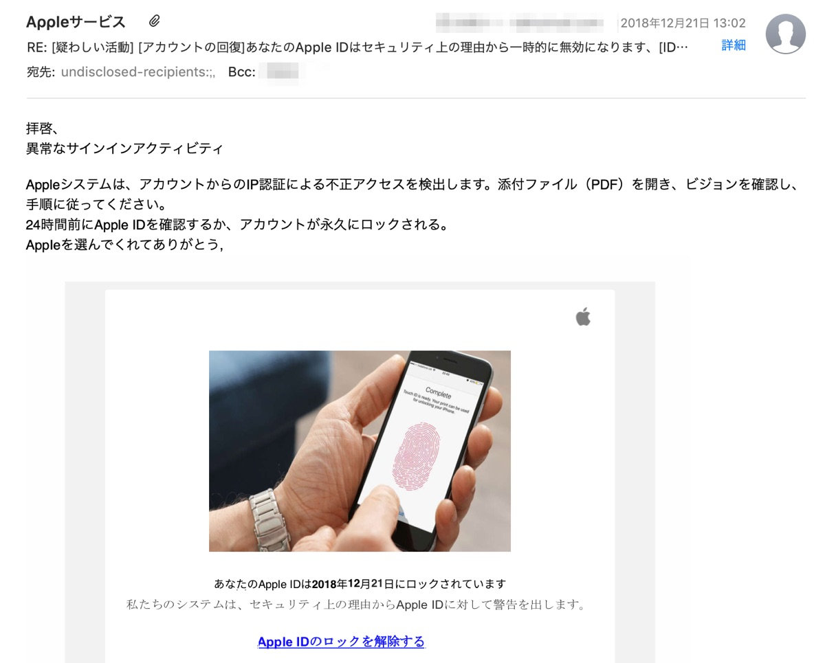 Apple SPAM mail - 3