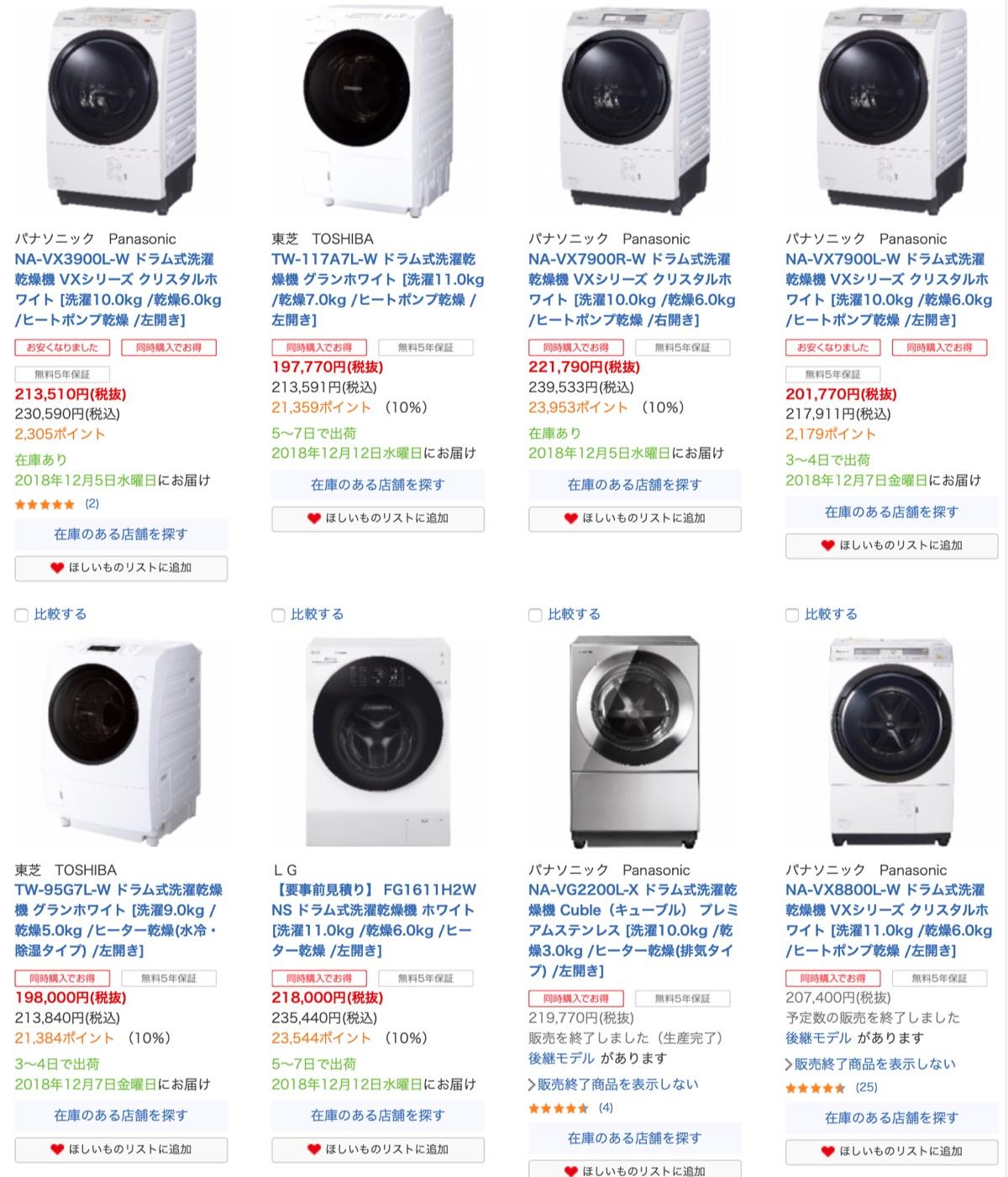 PayPay x ビックカメラ - 1