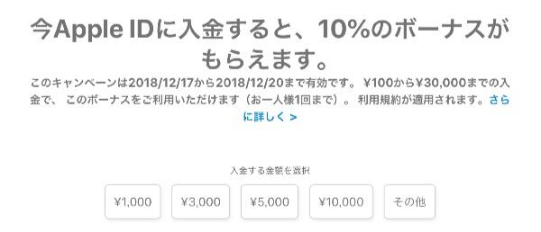 iTunes 10% bonus - 1
