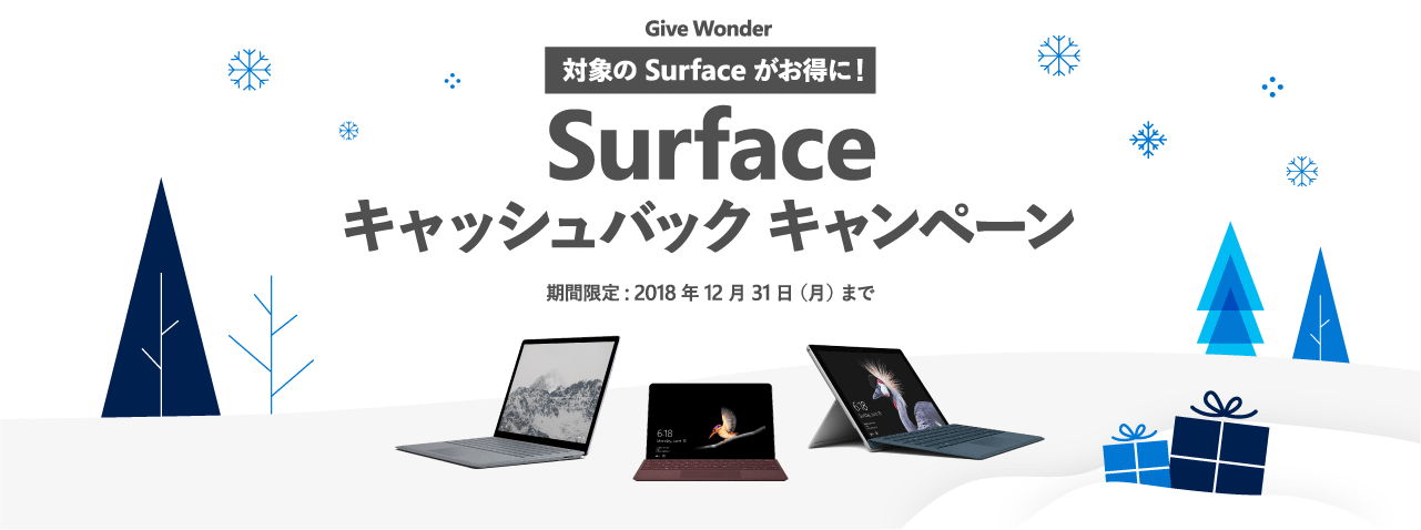 Surface cashback campaign dec 2018 - 0