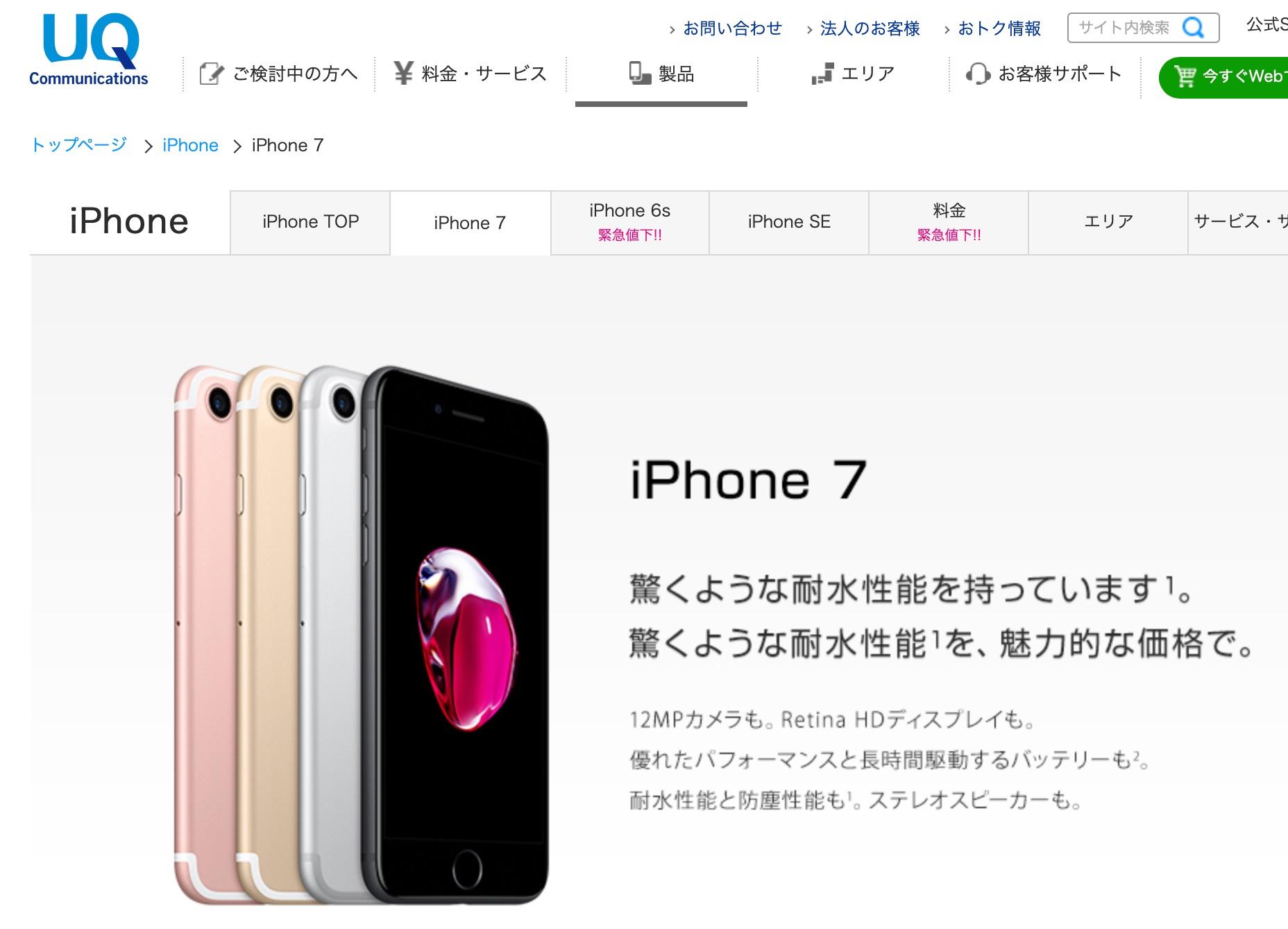UQ / Y!mobile iPhone 7 - 1