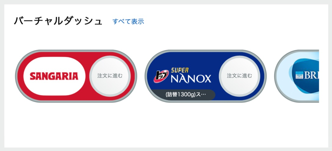Amazon Dash Button - 2