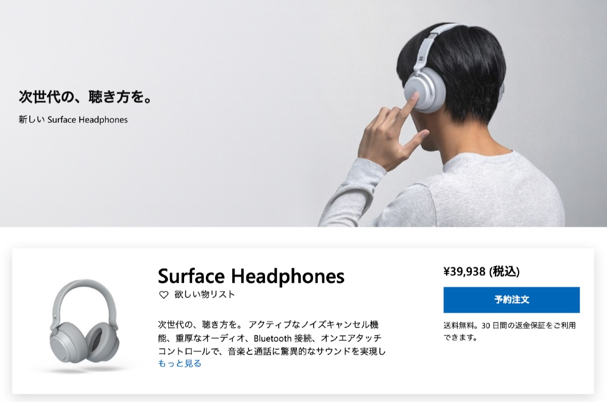 Microsoft Surface Headphones - 1