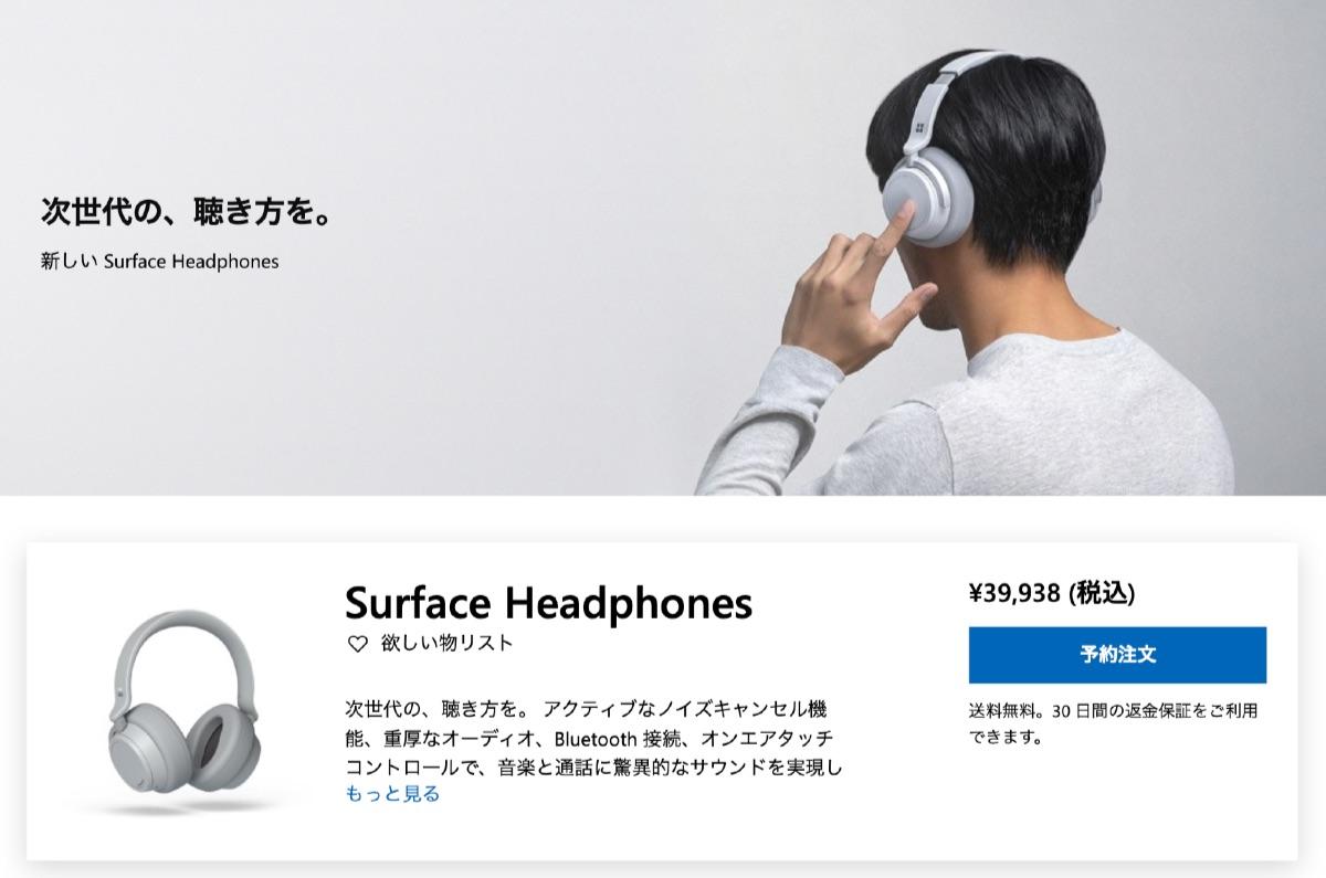 Microsoft Surface Headphones - 1