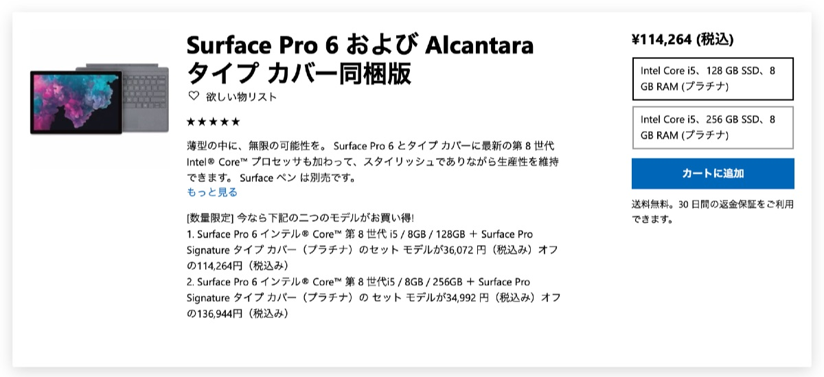 Surface Pro 6 bundle - 2