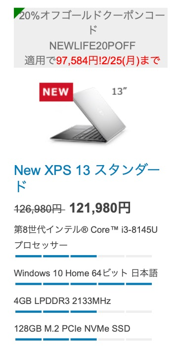 DELL XPS 13 2019 - 3